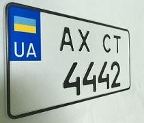 Американский номер (300х150) на легковые автомобили Украины