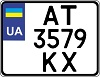 Номерной знак на мотоцикл, ДСТУ 2015