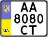 Номерной знак на мотоцикл, ДСТУ 2004