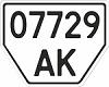 Номерной знак на прицеп c 1986 года, 5 цифр