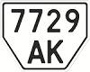Номерной знак на прицеп c 1986 года, 4 цифры