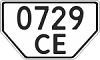 Номерной знак на трактор