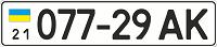 Автономера согласно ДСТУ 3650-1997 на легковые автомобили